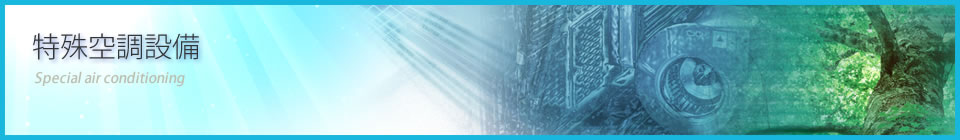 津福工業株式会社 公式ホームページ official website :  環境試験システム 精密空調システム