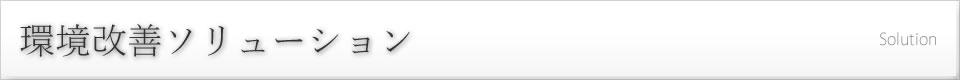 津福工業株式会社 公式ホームページ official website :  1つの部屋で温湿度条件の異なる環境試験室