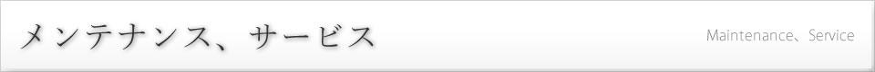 津福工業株式会社 公式ホームページ official website :  メンテナンス