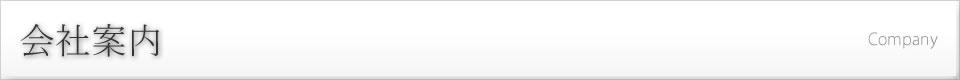 津福工業株式会社 公式ホームページ official website :  会社案内