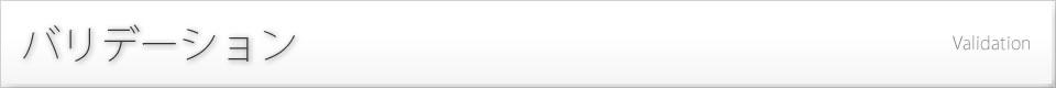 津福工業株式会社 公式ホームページ official website :  バリデーション
