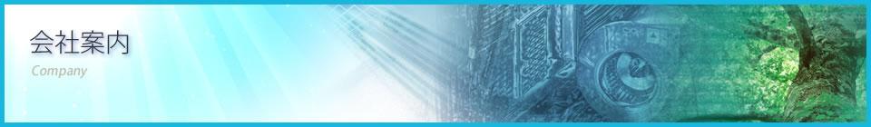 津福工業株式会社 公式ホームページ official website :  アクセスマップ