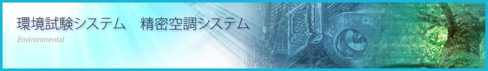 津福工業株式会社 公式ホームページ official website :  クリーンルーム