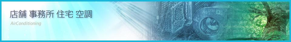 津福工業株式会社 公式ホームページ official website :  オール電化