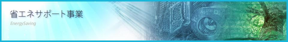 津福工業株式会社 公式ホームページ official website :  エネルギー管理-Plan Do(計測・診断)