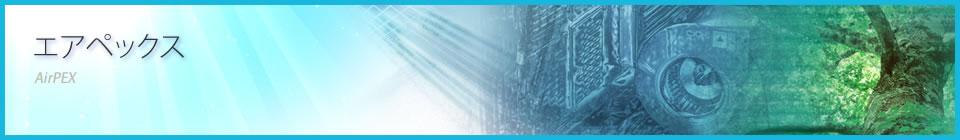 津福工業株式会社 公式ホームページ official website :  『ツインエコ』システム