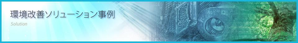 津福工業株式会社 公式ホームページ official website :  環境改善ソリューション