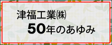 banner_50ths