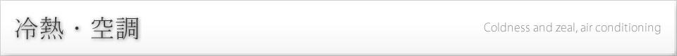 津福工業株式会社 公式ホームページ official website :  冷熱・空調